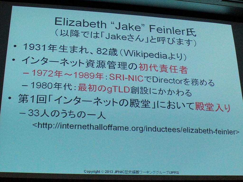 "Elizabeth ""Jake"" Feinler氏の紹介"