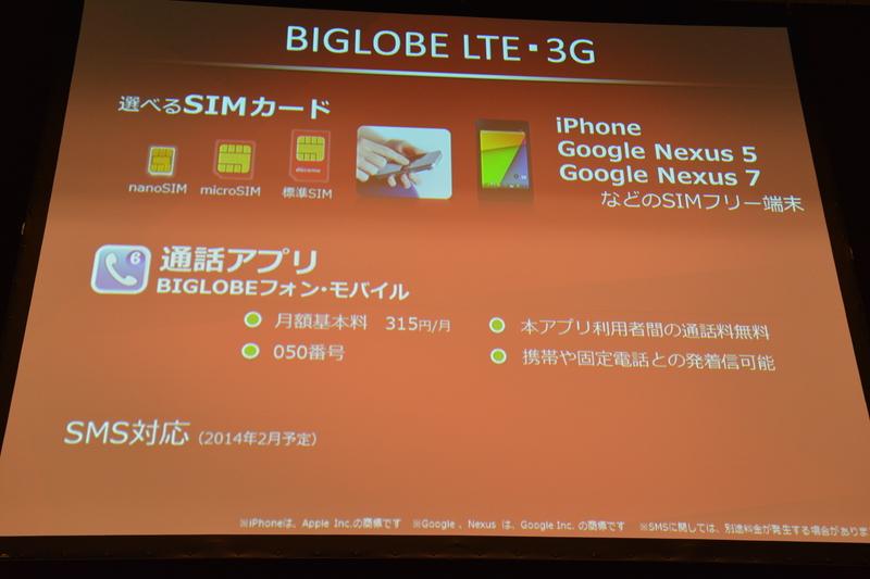 「BIGLOBE LTE・3G」は3種類のSIMカードが選択可能、SMS対応SIMカードは2014年2月に提供予定