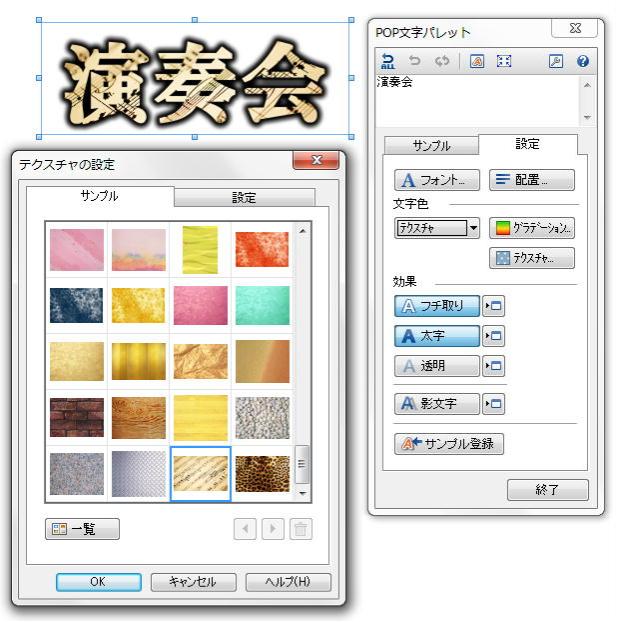 「POP文字作成ツール」のテクスチャ設定画面