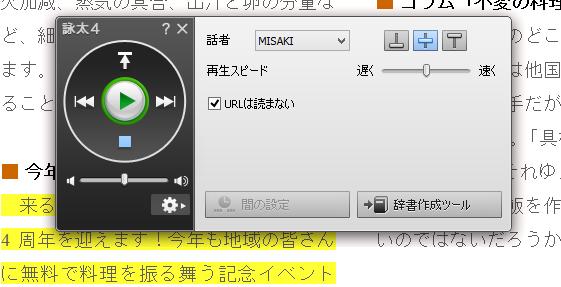 音声読み上げソフト「詠太4」は、「一太郎2014 徹」で作成した文書やメールソフト「Shuriken 2014」、ウェブブラウザー「Internet Explorer 11」に対応する。音声データベースに約5200語の語彙を追加したほか、声の高低を調整できるようにした