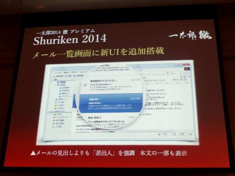 メールソフト「Shuriken 2014」。メール一覧で、差出人を強調表示するUIを追加