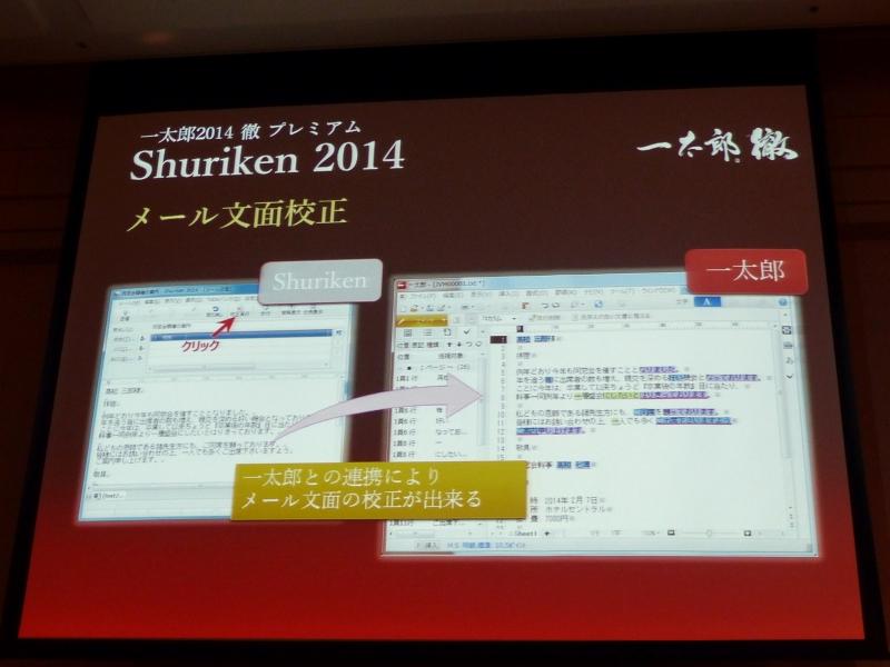 「Shuriken 2014」では、「一太郎2014 徹」と連携して送信メールの文章校正が可能