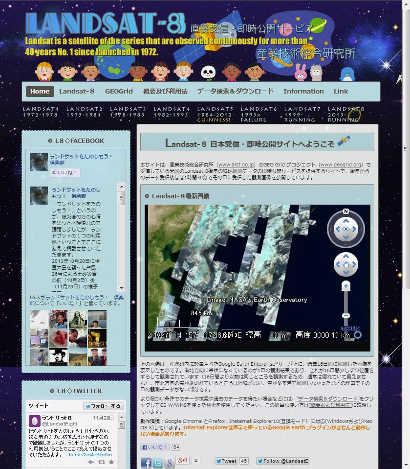 Landsat-8 日本受信・即時公開サイト (C) GEO Grid/AIST