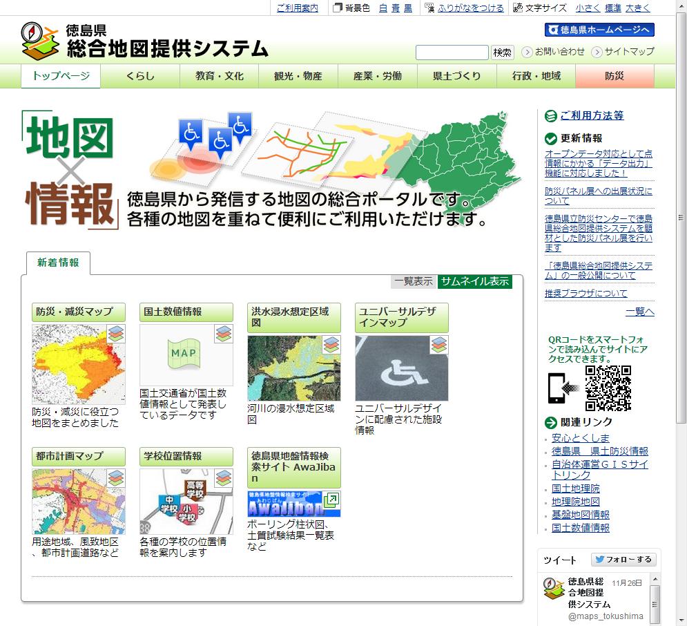 徳島県総合地図提供システム