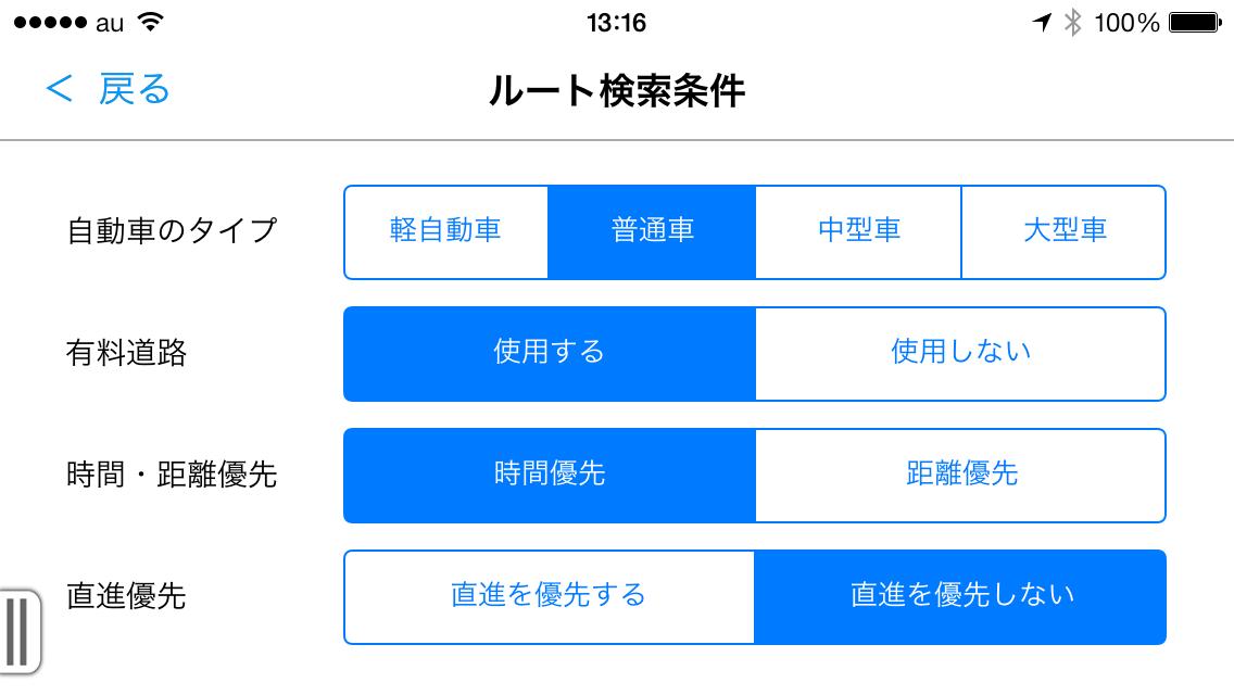 ルート検索条件