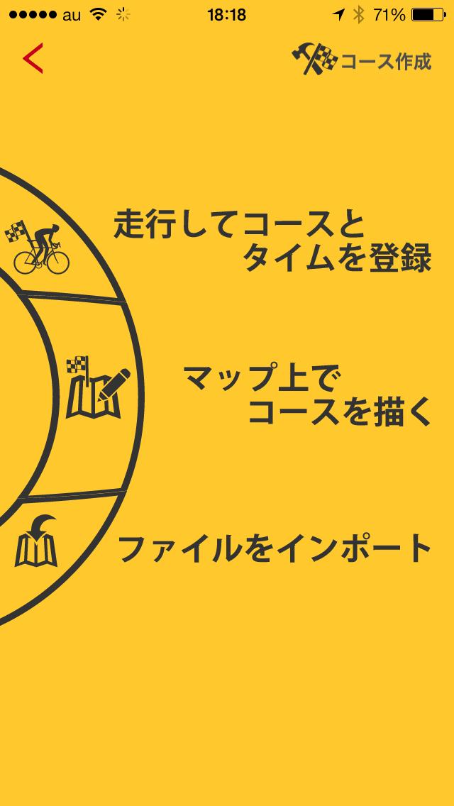 コース作成メニュー