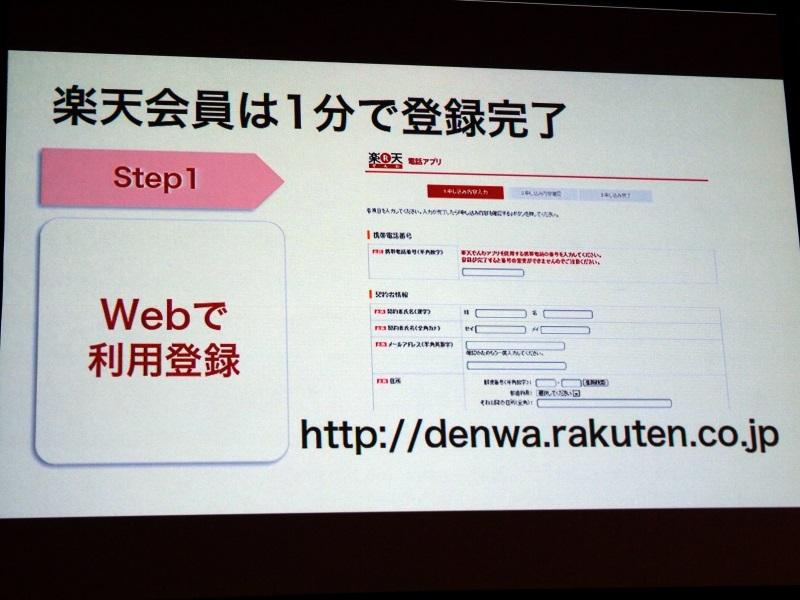 利用にはウェブでの登録が必要