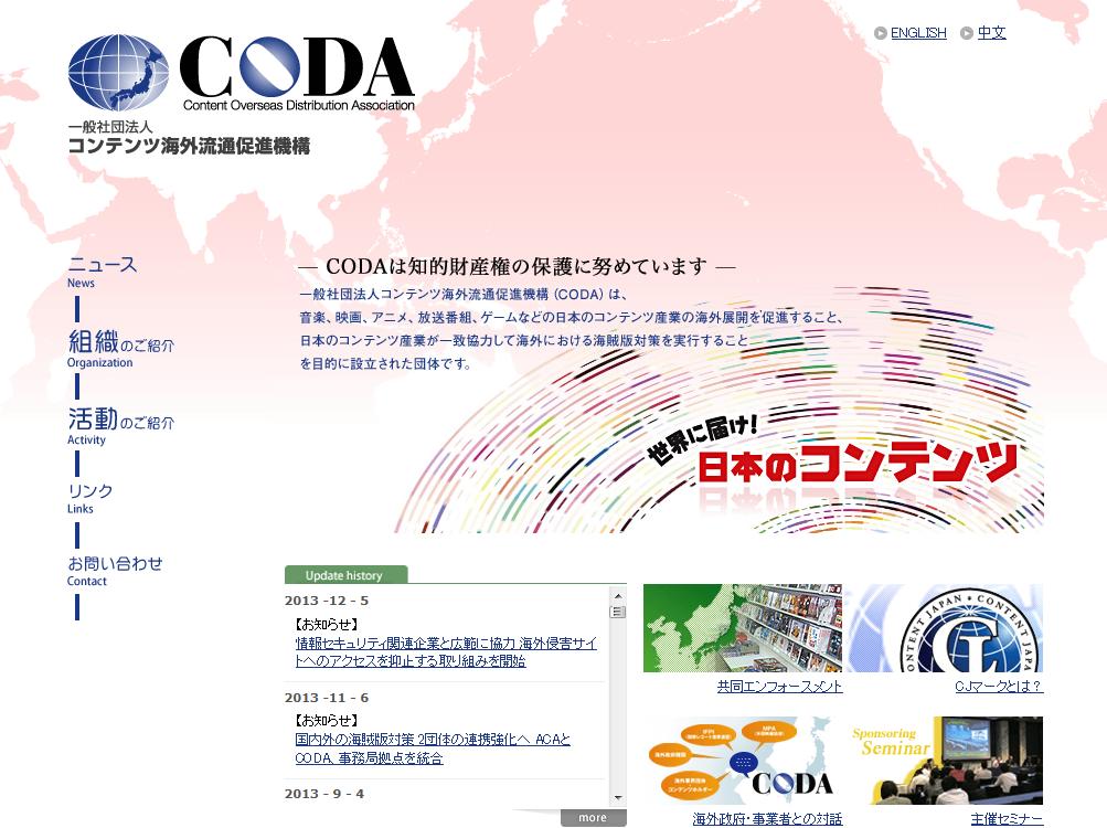 一般社団法人コンテンツ海外流通促進機構(CODA)のウェブサイト