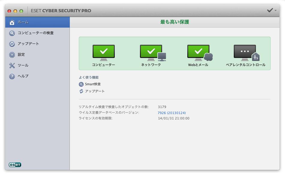 Mac対応の「ESET Cyber Security Pro V5.0」