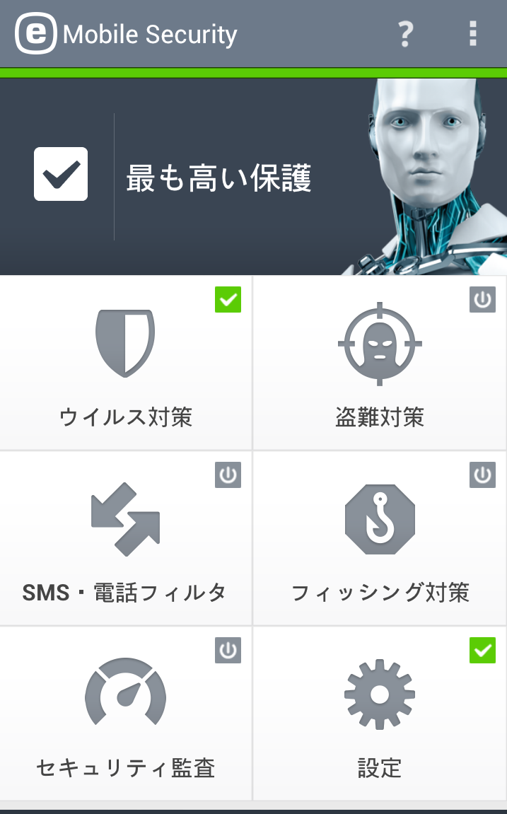Android対応の「ESET Mobile Security V2.0」