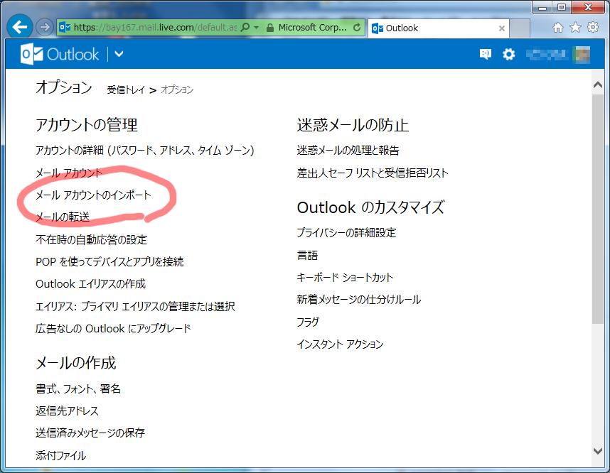 Outlook.comの設定で、「メールアカウントのインポート」を選ぶ