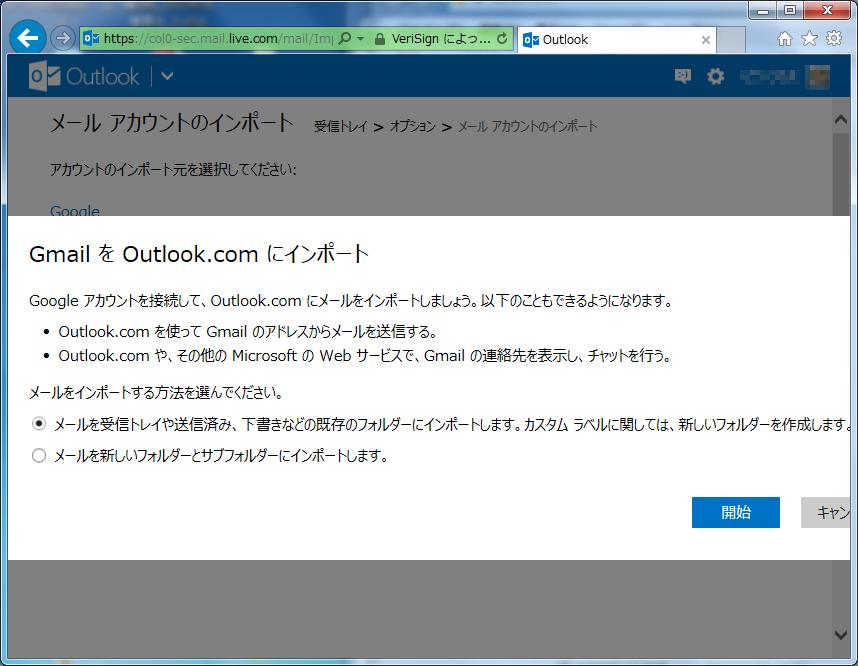 Gmailを選択すると、説明のウィンドウが表示される。ここでオプションをクリックすると、画面のようにインポート方法も選択可能。Gmailからのインポート分を新しいフォルダとサブフォルダに入れ、Outlook.comのメールと分けることもできる