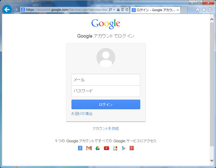 前画面で「開始」を選ぶとGmailのログイン画面が表示される
