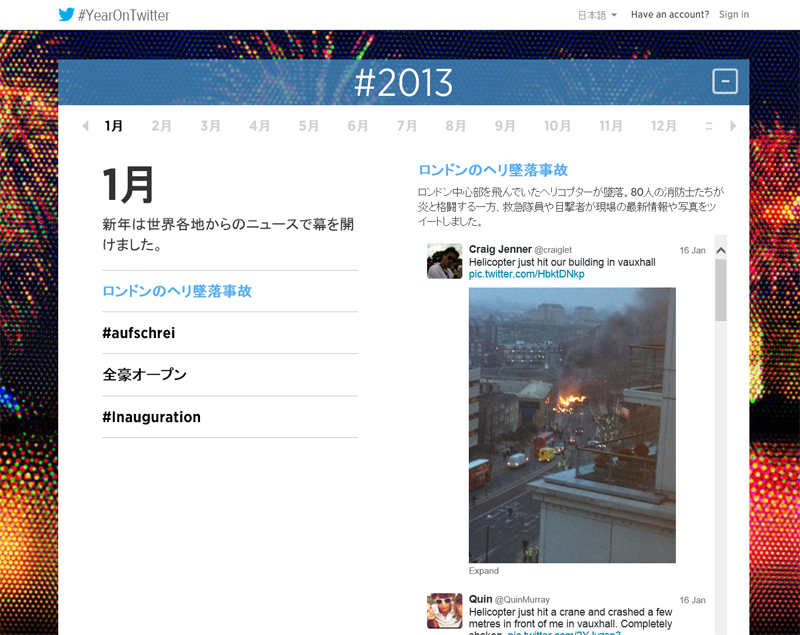「#YearOnTwitter」2013年版のウェブサイト