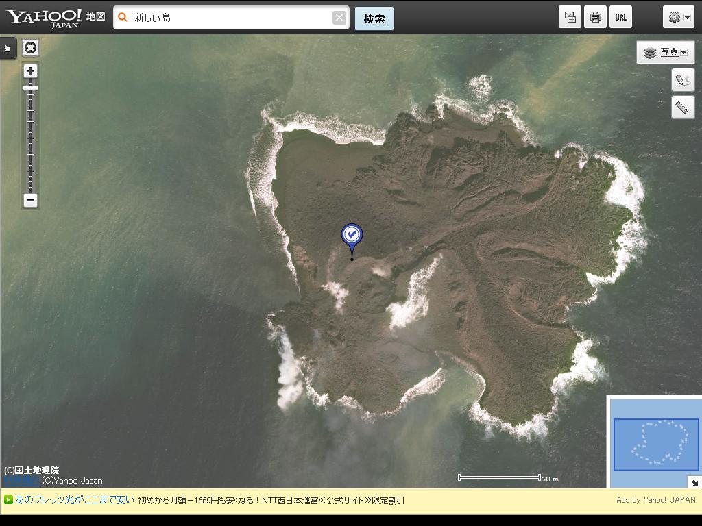小笠原諸島・西之島付近で誕生した「新しい島」の航空写真(Yahoo!地図)