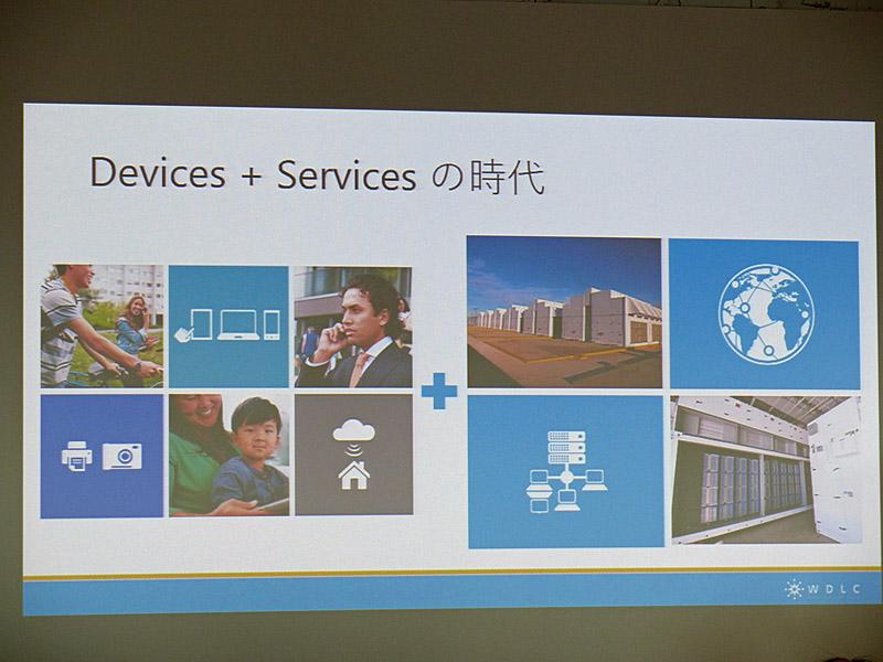 デバイス+サービスの時代