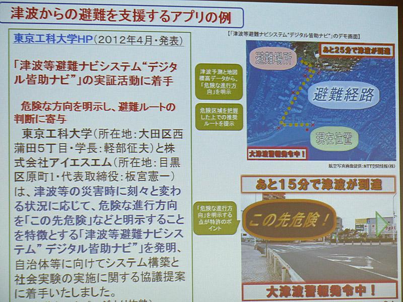 津波からの避難を支援するアプリの例