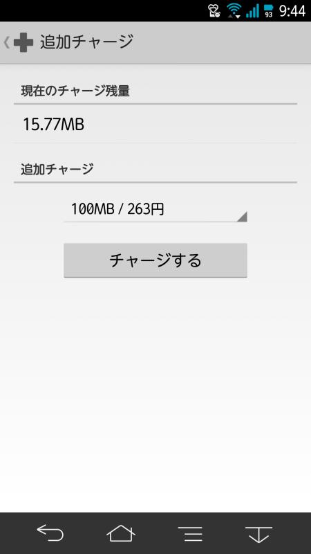 高速通信はアプリから購入可能