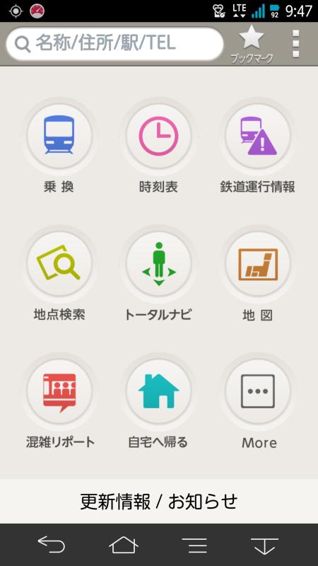 ナビアプリのような「急いでいる時」に使いたいアプリを指定しておくのも便利だ
