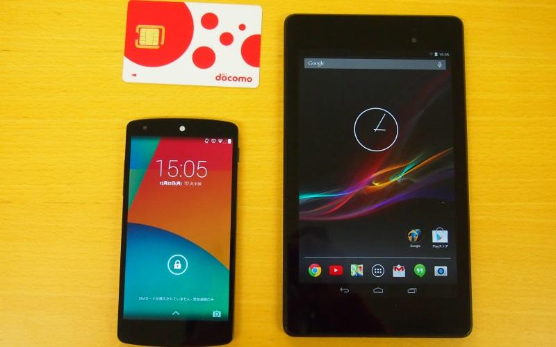 Nexus 7やNexus 5などSIMフリーの端末を安く使える