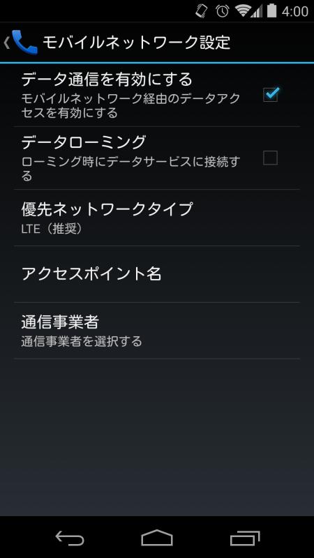 設定は「モバイルネットワーク」の「アクセスポイント名」または「APN」から(Android 4.0以上の場合)
