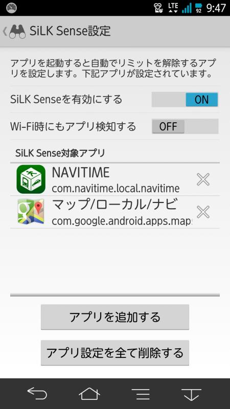 自動で高速通信をオンにするアプリを指定できる「SiLK Sense」