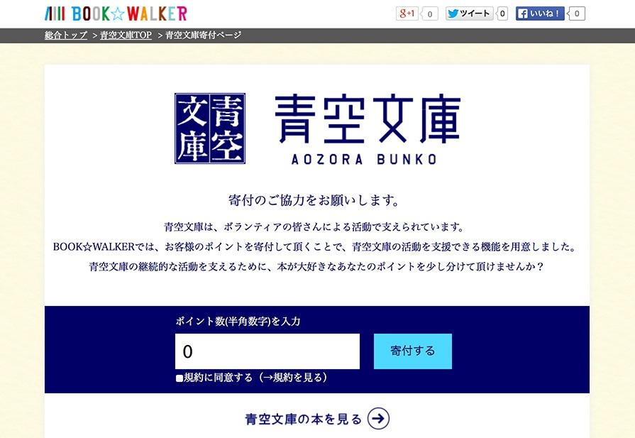 BOOK☆WALKERの青空文庫特設ページ