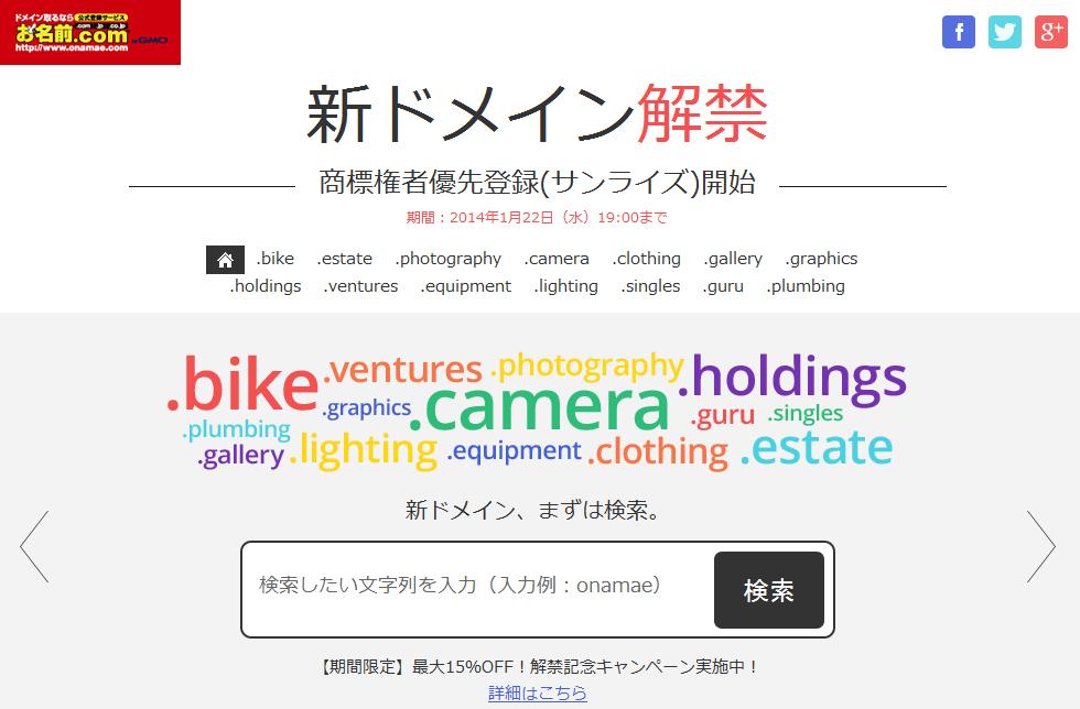 「お名前.com」の新gTLDページ