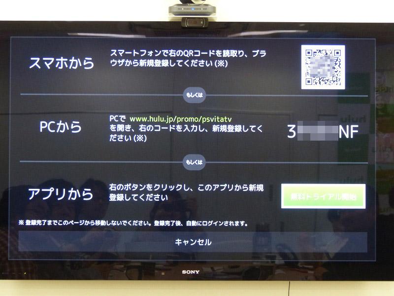 登録は、Vita TVのHuluアプリからの登録のほか、スマートフォンでQRコードを読み取って登録、パソコンのWebブラウザーからの登録に対応する