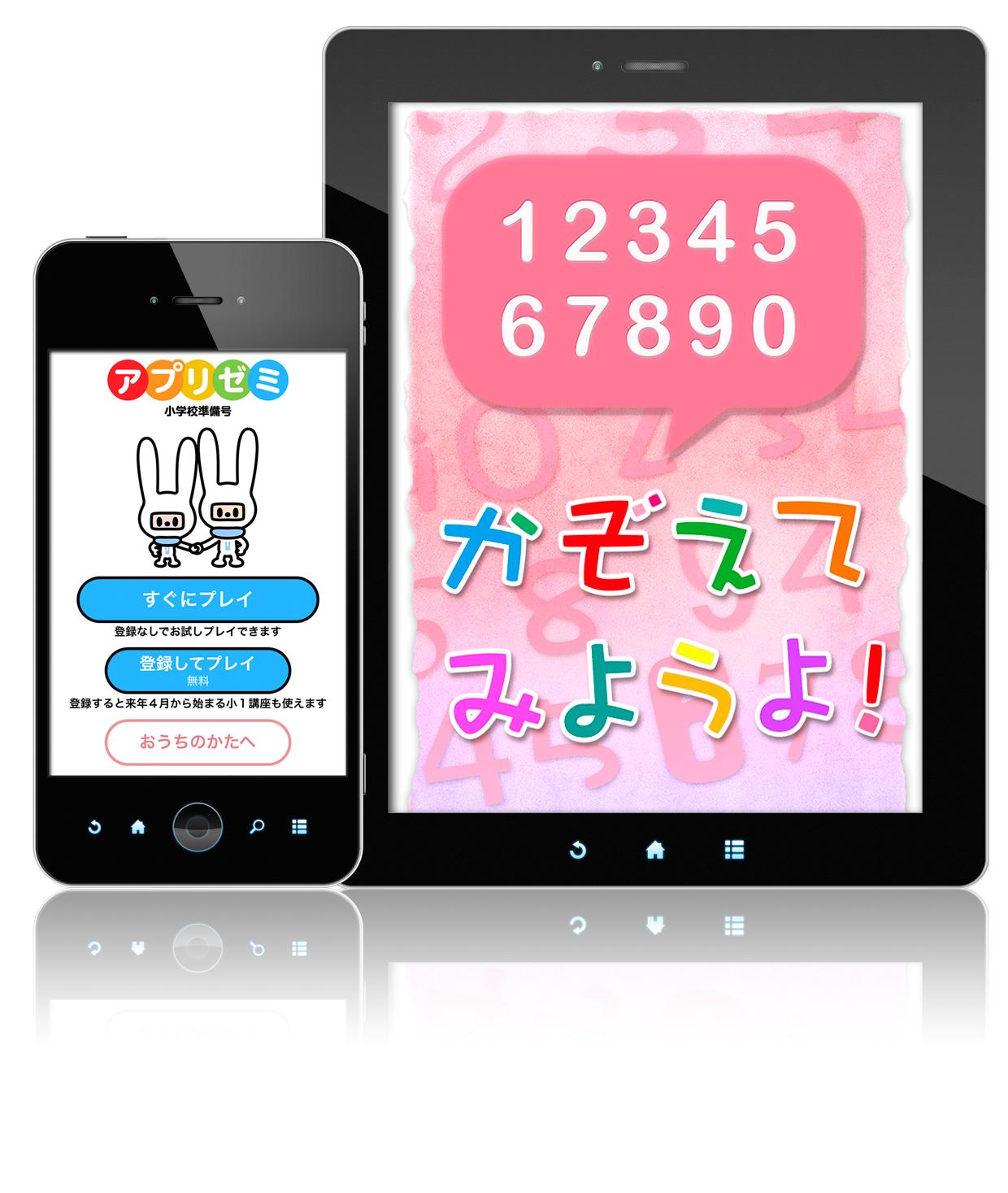 無料の「小学校入学準備号」で提供するコンテンツの例(写真はiOS版)