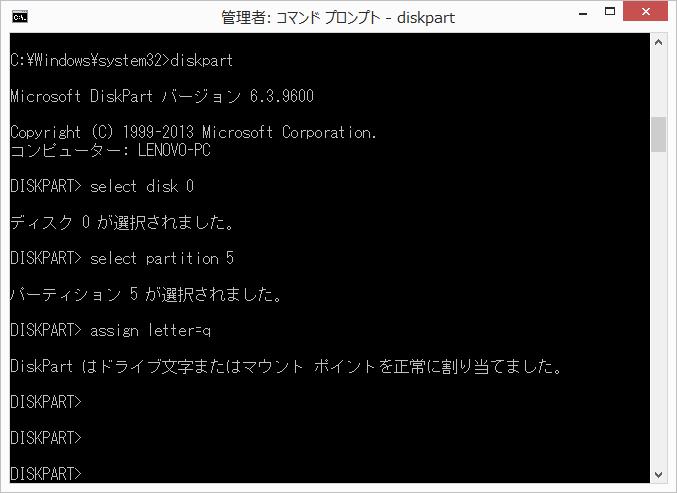 diskpartからassignコマンドを使って空の回復パーティションをマウント