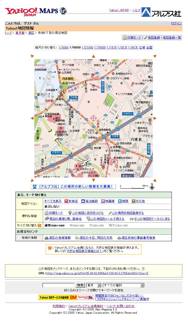 "2005年12月時点の「Yahoo!地図」(<a class="""" href=""http://internet.watch.impress.co.jp/cda/news/2005/12/15/10236.html"">「INTERNET Watch」2005年12月15日付記事</a>より)"