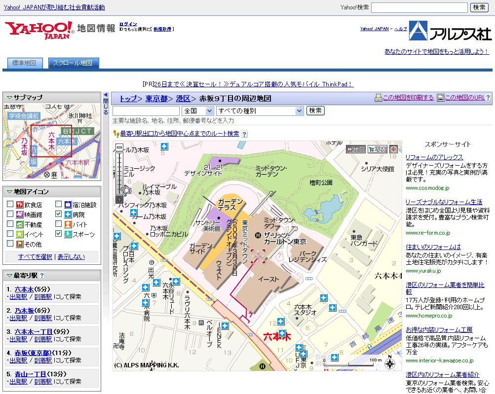 "2007年3月時点の「Yahoo!地図」(<a class="""" href=""http://internet.watch.impress.co.jp/cda/news/2007/03/23/15172.html"">「INTERNET Watch」2007年3月23日付記事</a>より)"
