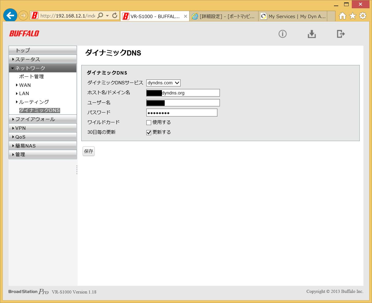 現状はDynDNS.comのみの対応となるが、近いうちに自社運用のDynamicDNSサービスも利用可能になる予定とのことだ
