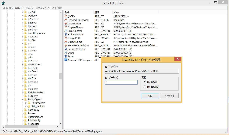 NAT配下のサーバーに接続する場合はクライアント側でレジストリにキーを追加しておく必要がある