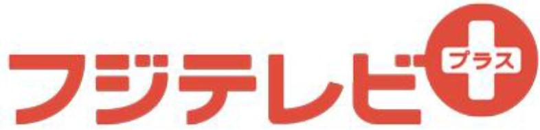「フジテレビ+(プラス)」のサービスロゴ