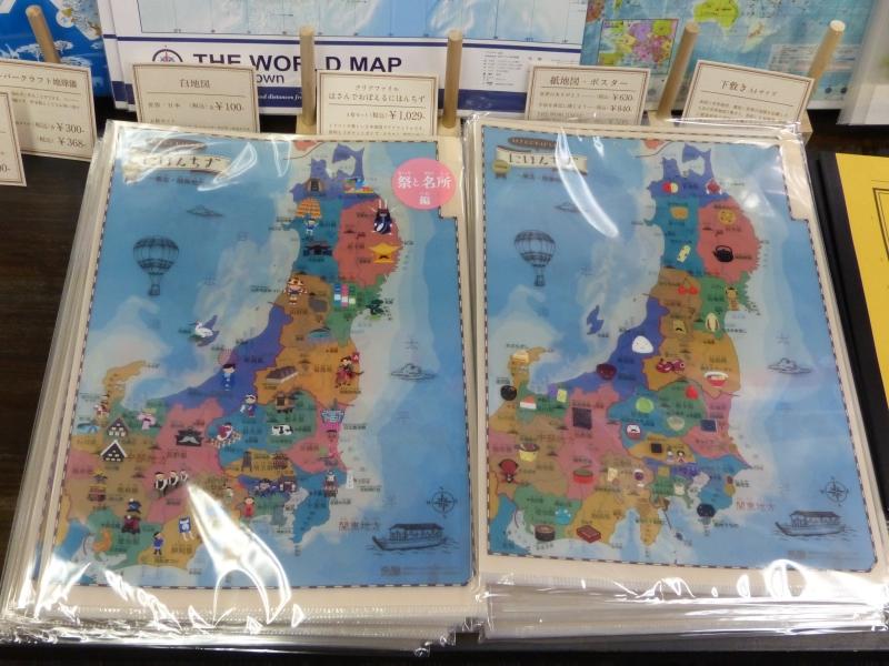 日本地図クリアファイル(4枚セット1029円)
