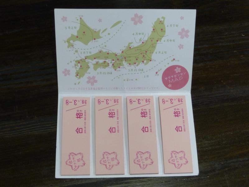 サクラフセン(イベント特別価格200円)