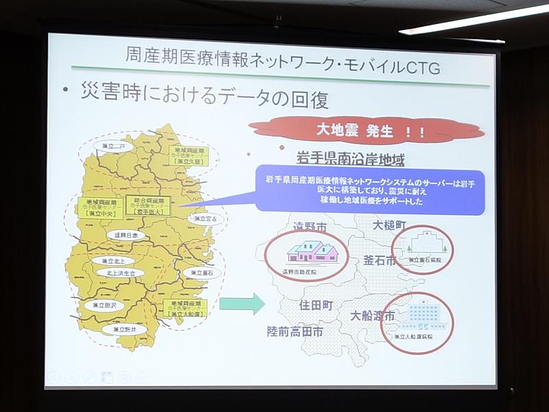 東日本大震災発生後、岩手県が妊婦サポートを効率的に行えた背景には、クラウドに保存していた診療情報の存在があった