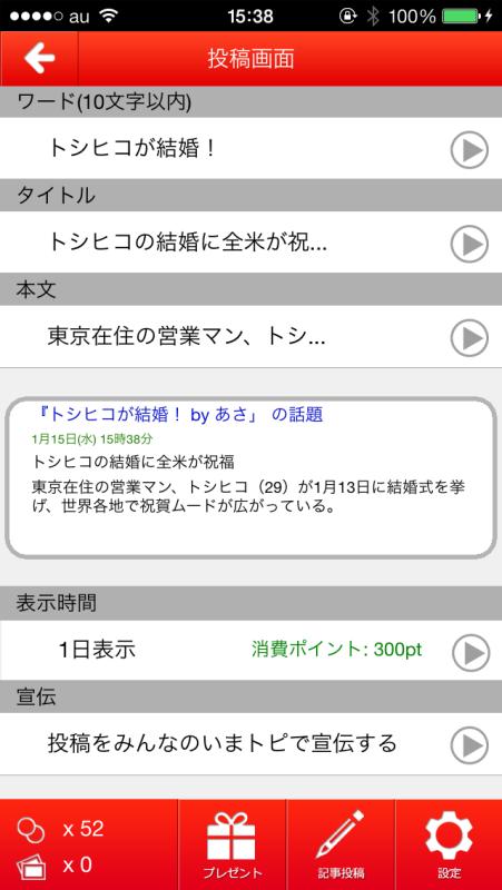 ユーザーオリジナル記事投稿画面
