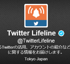 運用が開始された「@TwitterLifeline」