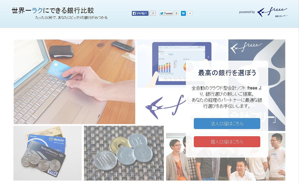 "freeeが開設した「世界一ラクにできる銀行比較サイト」<br class=""""><a class="""" href=""http://banks.freee.co.jp/"">http://banks.freee.co.jp/</a>"