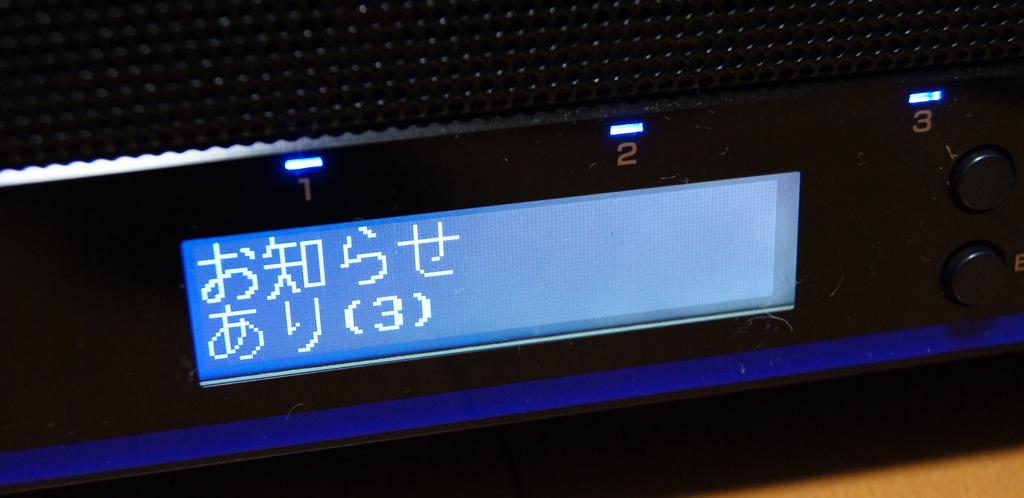 フロントのディスプレイは日本語表示に対応。現在の動作状況がひと目でわかるうえ、アラートなどの早期発見に役立つ