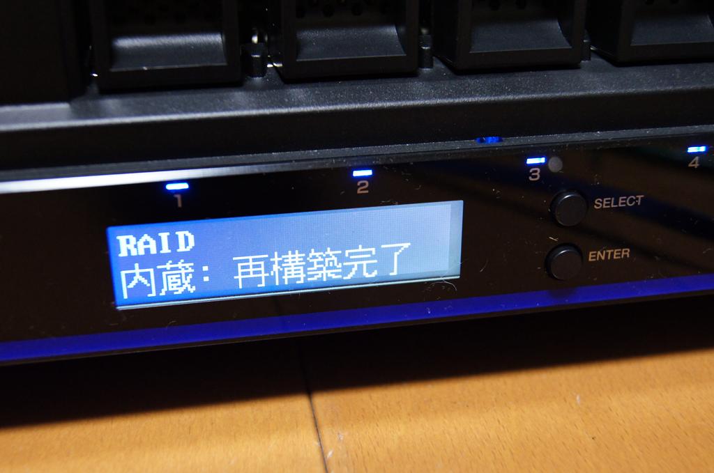 抜いたHDDの代りに新品のHDDを装着。自動的にリビルドが実行され、数分ほどで構成が完了。ビープ音も自動的に鳴り止んだ