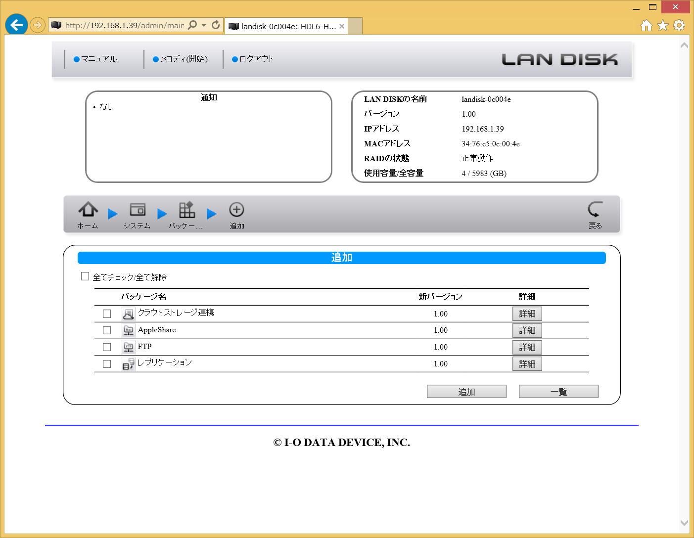 同社のサーバーからパッケージをダウンロードすることで機能を追加できる