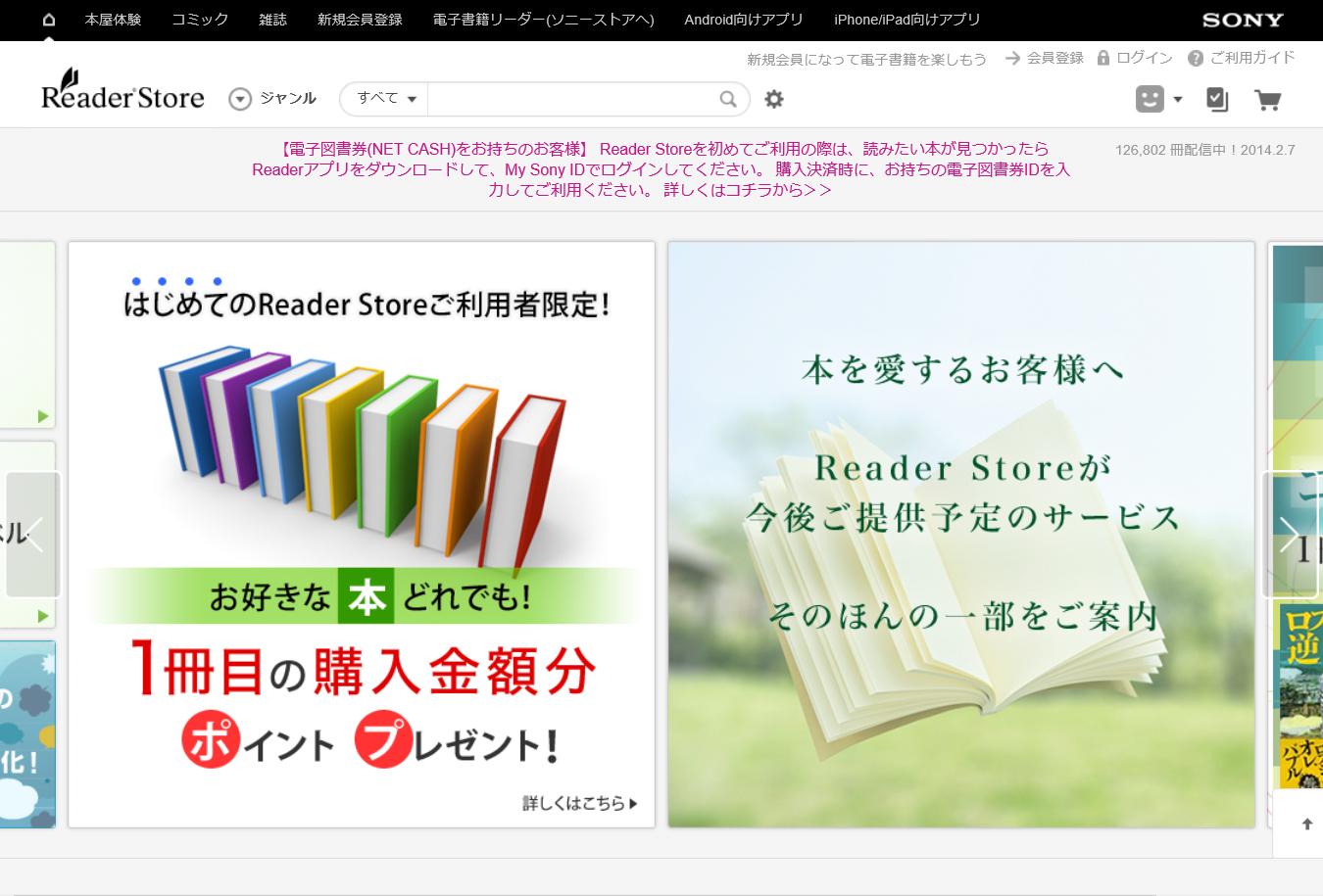 2月7日現在の「Reader Store」日本版サイトのトップページ。サービス継続を大きくアピールしている