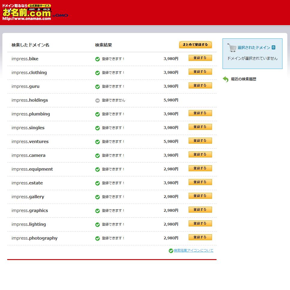 お名前.comのサイトでは、希望する文字列の登録可否・登録料金を14種類の新gTLDで一括検索可能だ
