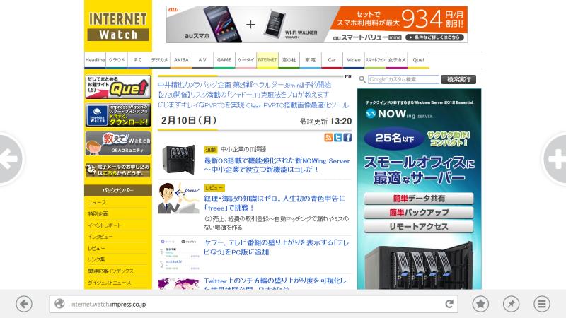 Firefox 28ベータ版に搭載されたWindows 8.1/8向けのタッチ版画面