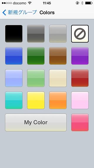 タスクリスト作成時の色指定