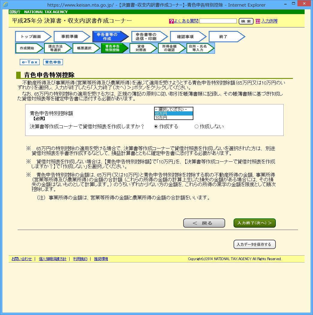 freeeで青色申告する場合は迷わず65万円の控除を選択